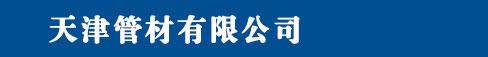 天津镀锌方管厂