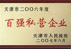 天津镀锌钢管厂荣誉